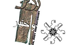 <!--:fa-->زن، تن و اختیار / بیست و چهارمین کنفرانس بنیاد پژوهش های زنان ایران در شهرکلن<!--:-->