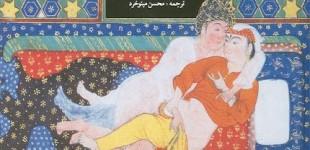 """گزارش مختصر """"تاریخ اجتماعی روابط سکسی در ایران""""، بخش اول"""