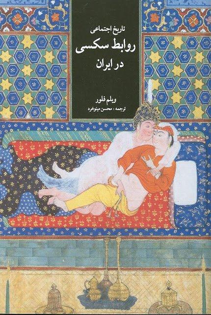 """گزارش مختصر """"تاریخ اجتماعی روابط سکسی در ایران""""، بخش سوم"""