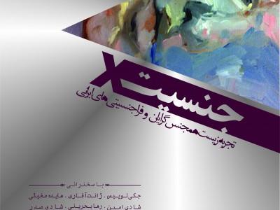 رونمایی از جنسیتX: تجربه زیست همجنسگرایان و فراجنسیتی ها در ایران