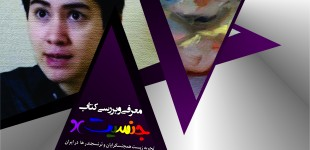 """سخنرانی شادی امین در مالمو در معرفی کتاب """"جنسیت X"""""""