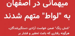 """بازداشت شدگان یک میهمانی در اصفهان به """"لواط"""" متهم شدند"""