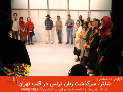 شلتر، سرگذشت زنان ترنس در قلب تهران / رهرو تابان