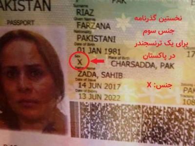 نخستین گذرنامه ترنسجندر در پاکستان صادر شد