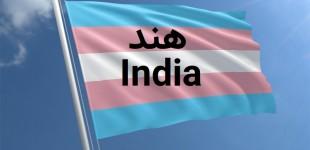 'ترنس' در قانون هند – سری اول از مجموعه قوانین و حقوق ترنسها در جهان