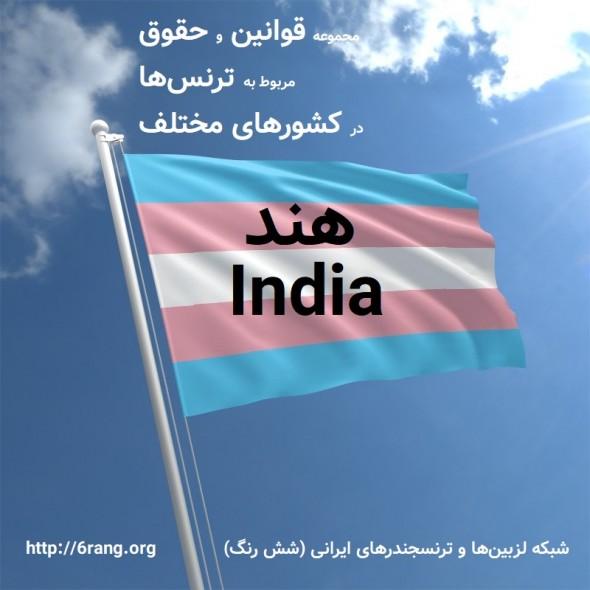 پرچم ترنس مجموعه حقوق ترنسها هند