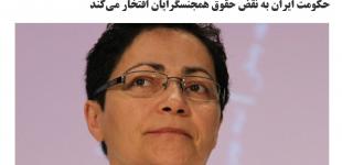 «حکومت ایران به نقض حقوق همجنسگرایان افتخار میکند»/گزارش ایرانوایر از تحقیق جدید ششرنگ