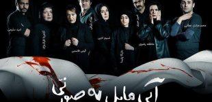 آبی مایل به صورتی، روایت آشنای ترنسها از سرتاسر ایران