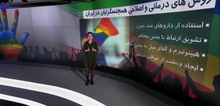 گزارش ایران اینترنشنال از افزایش درمانهای همجنسگرایان در ایران