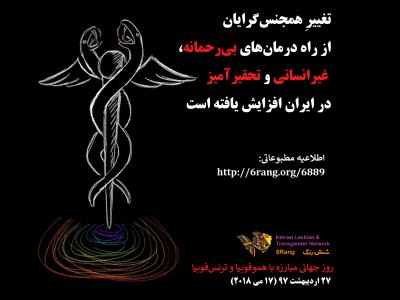 اطلاعیه مطبوعاتی- تغییر همجنسگرایان از راه درمانهای بیرحمانه، غیرانسانی و تحقیرآمیز در ایران افزایش یافته است 