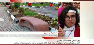 تجربه یک همجنسگرا از شکنجه پزشکی؛ بیبیسی فارسی