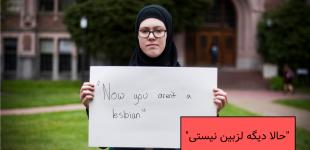 """""""شکستناپذیر""""؛ زنان اقلیت جنسی بازمانده تجاوز اصلاحی"""