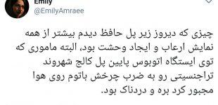 ارعاب شهروند ترنس توسط پلیس تهران