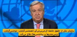 پیام آنتونیو گوترش دبیرکل سازمان ملل در حمایت از حقوق الجیبیتیآی