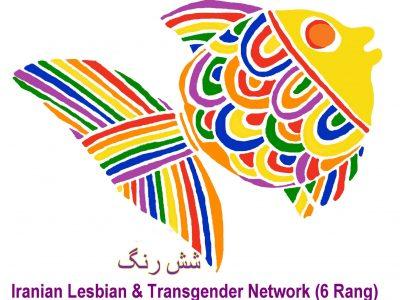 ششرنگ هشت ساله شد؛ بیانیه شبکه لزبینها و ترنسجندرهای ایرانی
