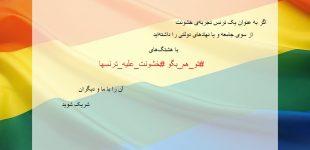 تجربهی خشونت جامعهی ترنسجندرهای ایران
