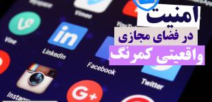امنیت در فضای مجازی؛ واقعیتی کمرنگ ـ ملیکا زر