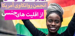 اعلام عذرخواهی انجمن روانکاوی امریکا از جامعه اقلیتهای جنسی