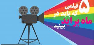 پنج فیلمی که باید در ماه پراید (افتخار) ببینید