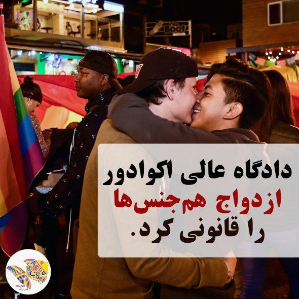 ازدواج همجنسها در اکوادور قانونی شد.