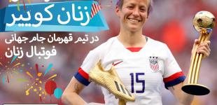 درخشش زنان کوئیر در تیم قهرمان جام جهانی فوتبال زنان