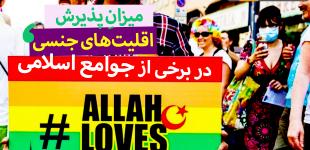 میزان پذیرش همجنسگرایی در برخی جوامع مسلمان