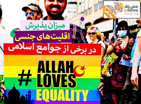 پذیرش همجنسگرایی در برخی جوامع مسلمان