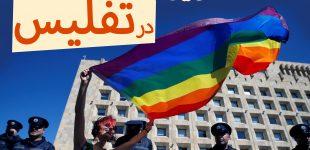 اولین رژهی افتخار اقلیتهای جنسی در گرجستان با وجود ممنوعیتها برگزار شد