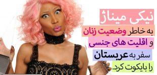 نیکی میناژ کنسرتاش در عربستان را برای نشان دادن حمایت خود از حقوق زنان و اقلیت های جنسی لغو کرد