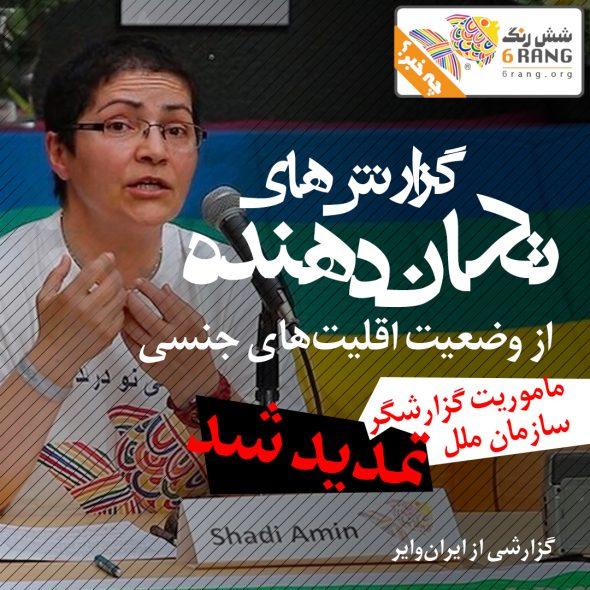 گزارش ایران وایر از فعالیتهای ششرنگ در رابطه با تمدید ماموریت کارشناس مستقل سازمان ملل در رابطه با اقلیتهای جنسی