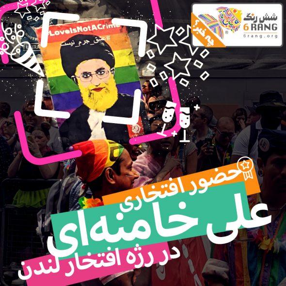 «حضور افتخاری» علی خامنهای در رژهی افتخار لندن