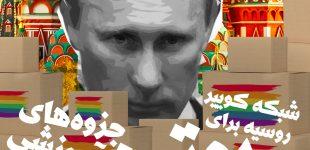 شبکهی کوییر روسیه برای پوتین جزوههای آموزشی فرستاد!