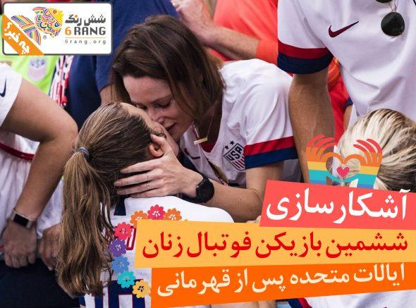 آشکارسازی ششمین بازیکن فوتبال زنان ایالات متحده پس از قهرمانی