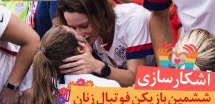 قهرمانی جام جهانی فوتبال زنان و آشکارسازی تاریخی پس از قهرمانی