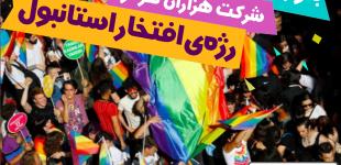 با وجود فشارها؛ شرکت هزاران نفر در رژهی افتخار استانبول