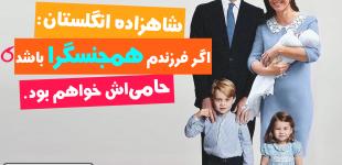 شاهزادهی انگلستان، ویلیام ویندسور: از کودکانم حمایت میکنم، اگر همجنسگرا باشند.