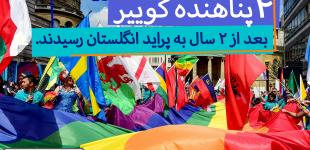 لذت بروز آزادانهی گرایش جنسی؛ چهار پناهندهی سوری بعد از دو سال به رژهی افتخار انگلستان رسیدند