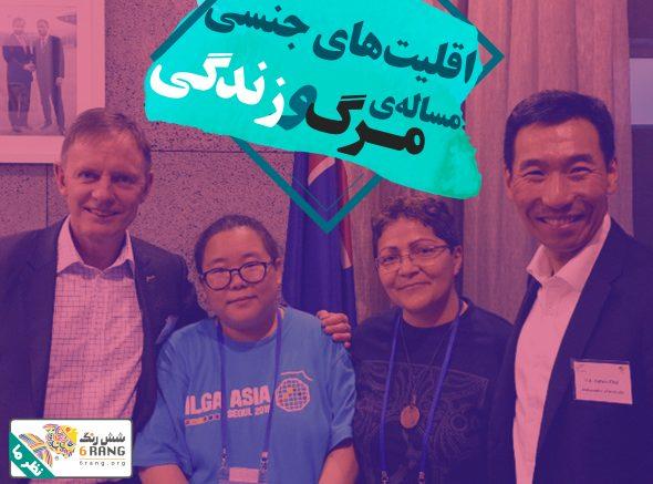 سفرای استرالیا و نیوزلند در کنار شادی امین و کندی یو از مدیران ازمان ایلگا آسیا در کنفرانس سال ۲۰۱۹ ایلگا در سئول