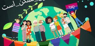ریشههای شرم از بدن در اقلیتهای جنسی ـ آزیتا دوستی