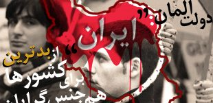 دولت آلمان: ایران در لیست کشورهای خطرناک برای همجنسگرایان