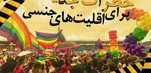 خطرات جدید برای اقلیتهای جنسی ـ بازنشر
