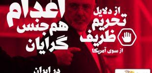 از دلایل تحریمهای امریکا علیه ظریف؛ اظهارات او در مورد اعدام همجنسگرایان