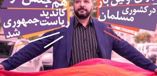 براى اولین بار یک همجنسگرا در کشورى مسلمان کاندید ریاست جمهورى شد