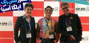 تلاش متحدانه اقلیتهای جنسی و جنسیتی در آسیا و نقش فعالین ایرانی در آن ـ مهرنوش احمدی