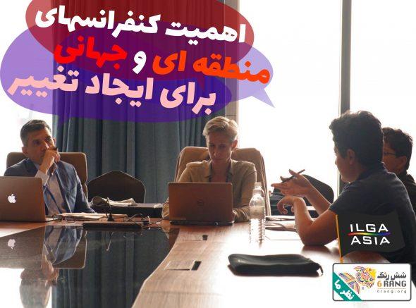 شادی امین و مهرنوش احمدی در نشستی با ویکتور مادریگال کارشناست مستقل سازمان ملل در حوزهی جنس و جنسیت در کنفرانس ایلگا، اگوست ۲۰۱۹، سئول