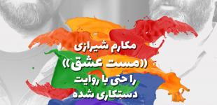مکارم شیرازی به تصویرکشیدن عشق شمس و مولانا را حرام اعلام کرد