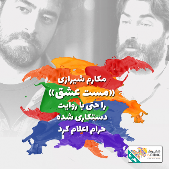 مکارم شیرازی مست عشق را حتی با روایت دستکتاری شده حرام اعلام کرد