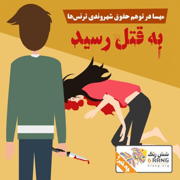 مهسا در توهم حقوق شهروندی به قتل رسید