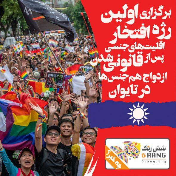 برگزاری اولین رژه افتخار اقلیتهای جنسی پس از قانونیشدن ازدواج همجنسها در تایوان