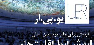 بررسی ادواری جهانی (یو. پی. آر) فرصتی برای جلب توجه بین المللی به شرایط اقلیتهای جنسی در ایران